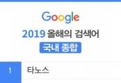 구글이 말하는 2019년 대한민국