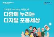 '정보문화의 달' 디지털 포용 강화…홍보대사 '도티' 위촉
