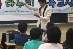 학교 차별 없앤다…찾아가는 다문화 인권 교육