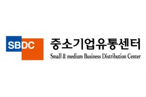 중소기업유통센터, 브랜드K 구매상담회 괄목 성과