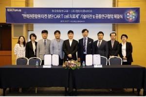 'CAR-T 세포' 항암기능 강화 기술 상용화 첫발