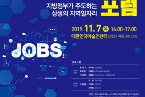 내달 7일 '2019 좋은 일자리 포럼' 개최