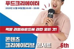 내달 4일 '콘텐츠 크리에이티브 콘서트' 개최