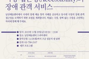남산예술센터, '극장 접근성과 장애 관객 서비스' 포럼