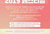 2019년 가장 핫한 애니메이션 총집합 '최강애니전' 주목