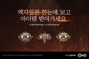 카카오게임즈, '패스 오브 엑자일\', 신규 핵심 콘텐츠 발표