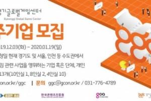 경기콘텐츠진흥원, \'글로벌게임센터\' 입주기업 모집