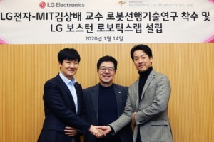 LG, MIT 교수와 '차세대 로봇기술' 공동연구