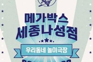 메가박스, '세종나성점' 20일 그랜드 오픈