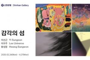 장애예술작가 그룹전 '감각의 섬' 개최