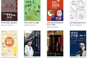 """""""도서관 전시와 콘텐츠를 온라인으로 쉽게"""""""