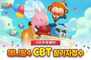 \'애니팡4\' CBT 참가자 공개 모집