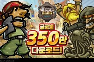 '메탈슬러그 인피니티' 글로벌 350만 다운로드 넘어