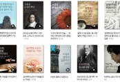 삶의 활력을 불어넣는 인문학 온라인 강좌