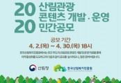 지역기반 산림관광 콘텐츠 개발·운영자 민간공모