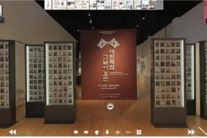 온라인 문화콘텐츠로 지구촌 곳곳에 한국 알린다