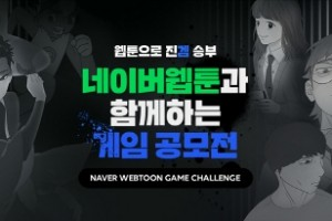 '네이버웹툰 게임 챌린지' 공모전