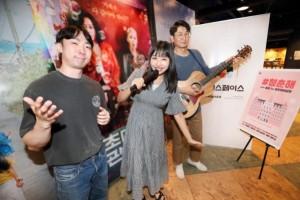 독립영화관서 전국 생중계 콘서트 \'#청춘해\'