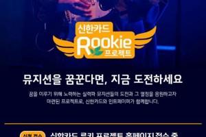신한카드, '루키 프로젝트' 론칭