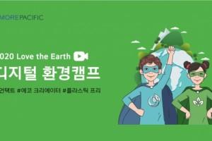 'Love the Earth 디지털 환경캠프' 진행