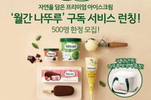 아이스크림 구독 서비스 '월간 나뚜루' 론칭