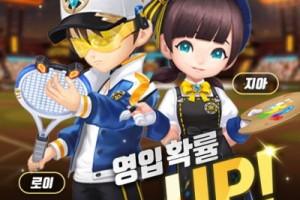 \'게임빌프로야구 2020 슈퍼스타즈\' 신규 트레이너 로이·지아 업데이트